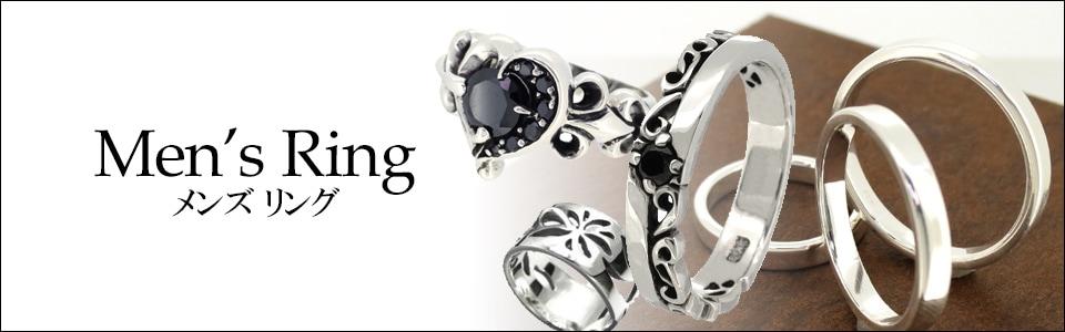 メンズリング・指輪