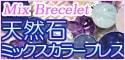 ☆ミックスブレスレット♪☆