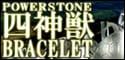 ◆四神獣彫り玉ブレスレット◆