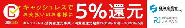 キャッシュレス・消費者還元制度対象決済 クレジットカード決済で5%還元!