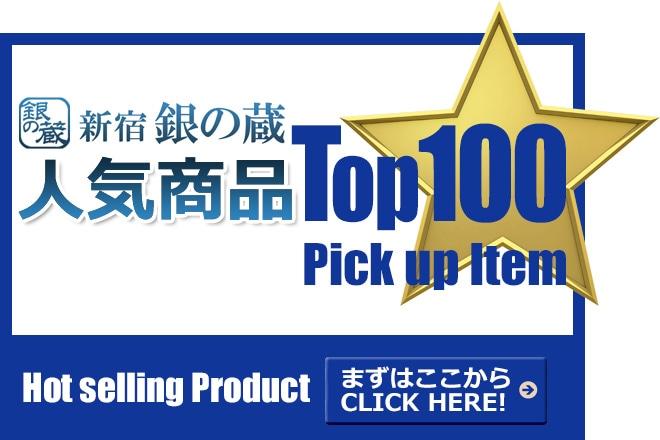当店の人気売れ筋商品TOP100〜PICK UP ITEM〜