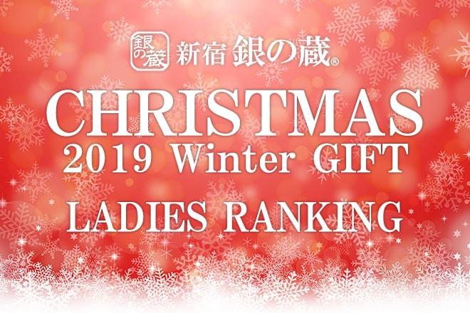 クリスマス特集2019 winter gift ranking レディースズ篇