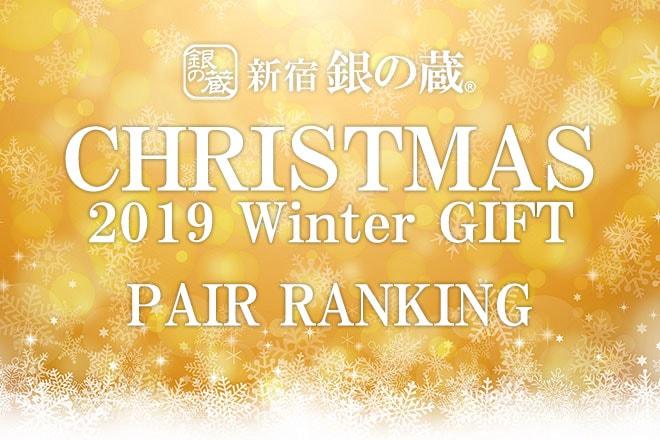 クリスマス特集2019 winter gift ranking ペアズ篇