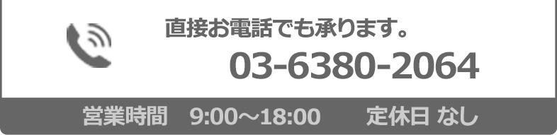 お問い合わせ(下)