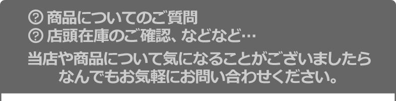 お問い合わせ(上)