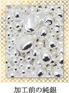 加工前の純銀