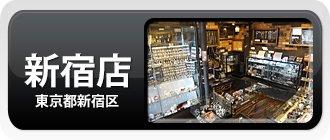 新宿銀の蔵新宿店店舗のご案内ページへ