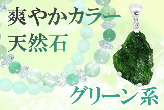 爽やかグリーン系天然石