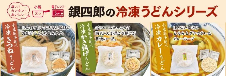 銀四郎麺業の冷凍うどんシーリーズ