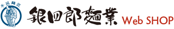 銀四郎麺業株式会社ロゴ