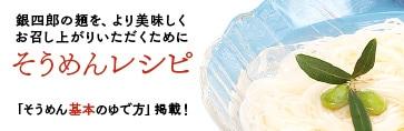 銀四郎麺業のそうめん基本のゆで方