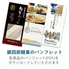銀四郎麺業のパンフレットダウンロード