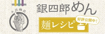 銀四郎麺特設ページ