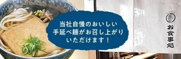 銀四郎麺業のお食事処