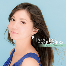 風と愛〜日本のハープ音楽80年/中村愛