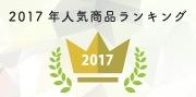 2017年人気商品ランキング