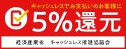 ポイント5%還元