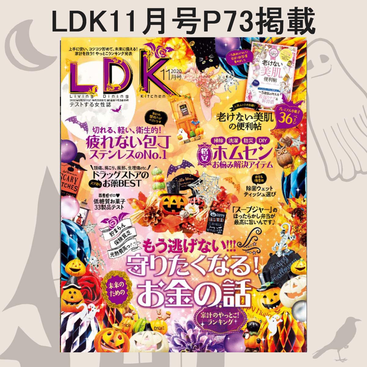LDK掲載