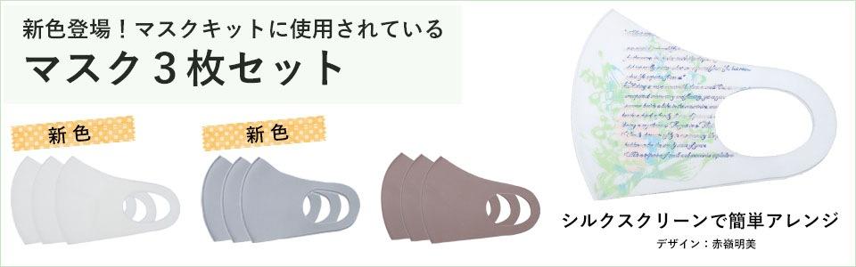マスク3枚セット