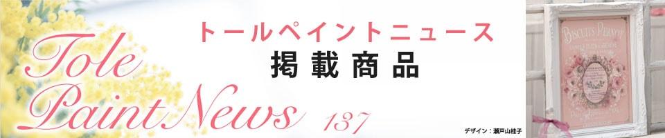 NEWS137