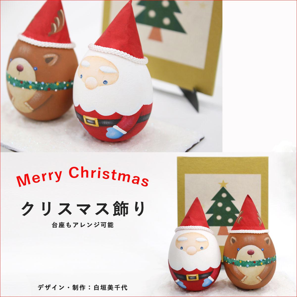 白垣さんクリスマス