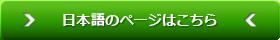 日本語のページはこちら
