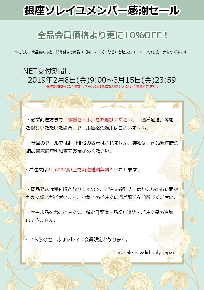 2019銀座ソレイユメンバー感謝セール案内