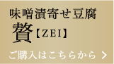 味噌漬寄せ豆腐 贅 【ZEI】 ご購入はこちらから
