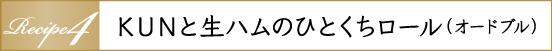 Recipe4 KUNと生ハムのひとくちロール(オードブル)