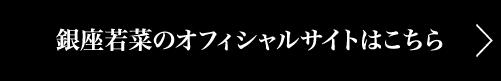 銀座若菜のオフィシャルサイトはこちら