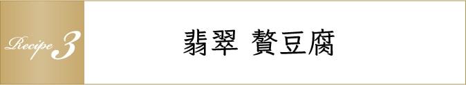 Recipe3 翡翠 贅豆腐
