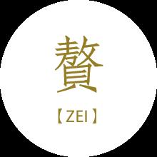 贅【ZEI】
