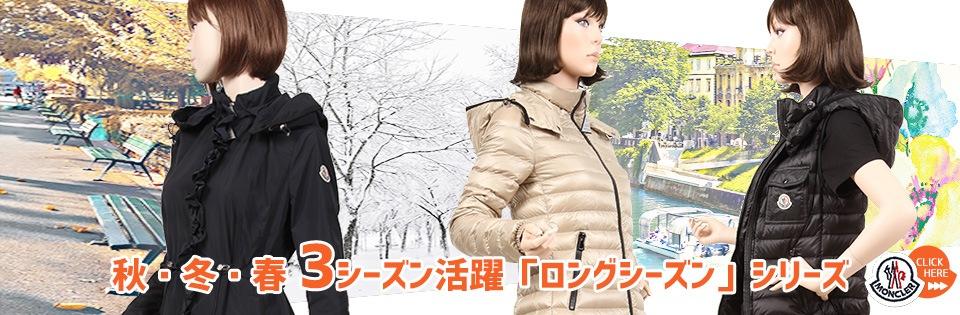 心斎橋 銀座屋 イベント情報 / Moncler モンクレール 3シーズン活躍「ロングシーズン」