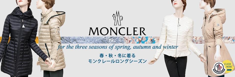 心斎橋 銀座屋 イベント情報 /  Moncler モンクレール 「ロングシーズン」シリーズ