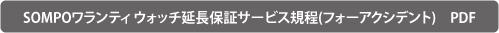 物損PDF