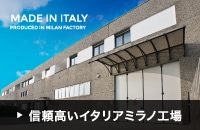 信頼高いイタリアミラノ工場