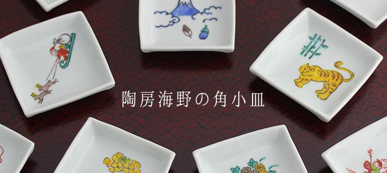 海野裕の角小皿シリーズ