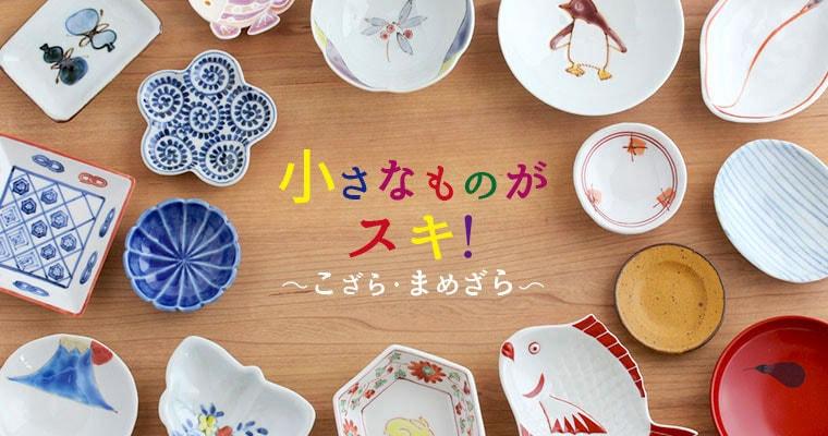 小皿・豆皿特集