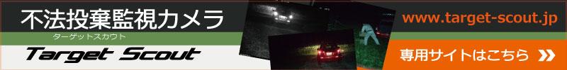 不法投棄監視カメラTarget Scout 専用サイトはこちら