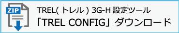 TREL(トレル)3G-H設定ツールダウンロードページ