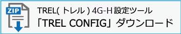 TREL(トレル)4G-H 設定ツール
