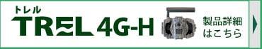 TREL4G-H 商品ページ