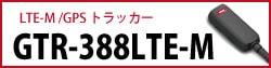 GTR-388J12