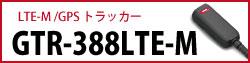 GTR-388LTE-M