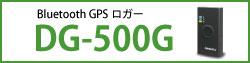 DG-500G GPSロガー