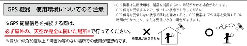 GPS機器使用時の注意