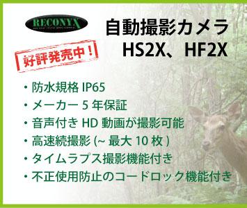 RECONYX新製品
