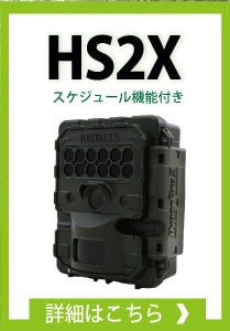 RECONYX新製品HS2X