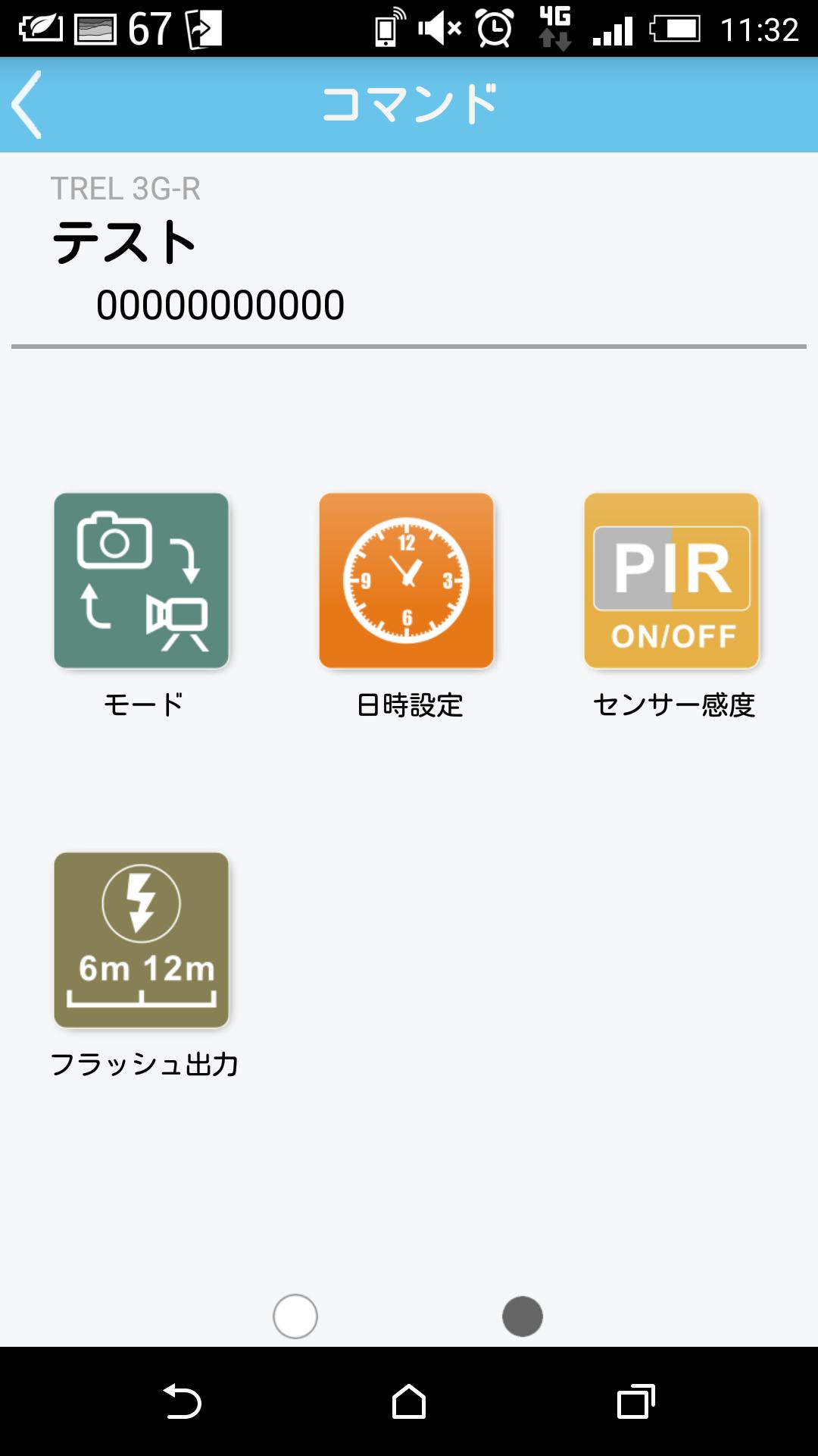 アンドロイド版アプリ「CamCtrl_M」