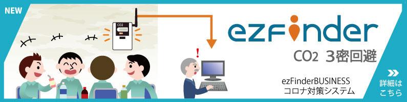 ezFinder BUSINESS CO2 3密回避